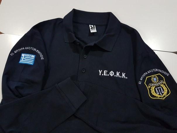 Unisex μακρυμάνικο πόλο με κεντήματα Σωφρονιστικών ή Εξωτ Φρουράς Ιδρυμάτων